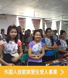 事業計画業務内容外国人技能実習生受入事業